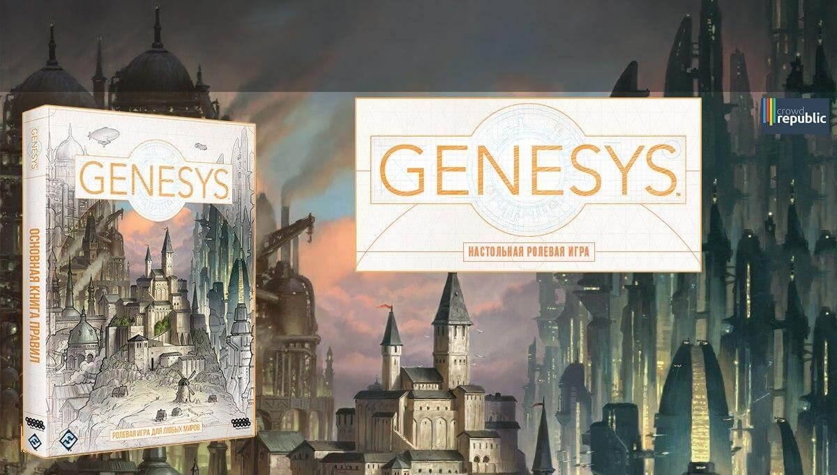 Универсальная настольная игра для любых миров и любых жанров!